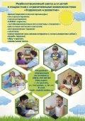 SOTSIAL-NY-E-VESTI-2014-12-onlajn - Page 2