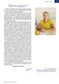 SOTSIAL-NY-E-VESTI-2014-12-onlajn - Page 3