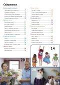 SOTSIAL-NY-E-VESTI-2014-12-onlajn - Page 4