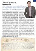 SOTSIAL-NY-E-VESTI-2014-12-onlajn - Page 5