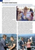SOTSIAL-NY-E-VESTI-2014-12-onlajn - Page 6