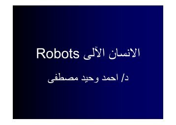 شرائح الروبوت