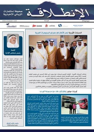 اللغة العربية - Al Zayani Investments
