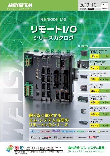 リモートI/Oシリーズカタログ(PDF) - M-System