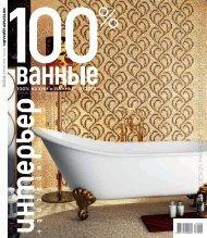 interior + design magazine. 1 00 % kitchens & bathrooms. № 8, 2012