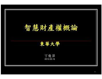 Microsoft PowerPoint - \252F\265\330\244j\276\307 ... - 國立東華大學