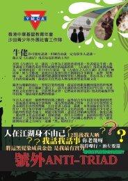 5/2012號外Anti-Triad - 香港中華基督教青年會