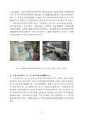 2006年年报 - 近海海洋环境科学国家重点实验室 - 厦门大学 - Page 5