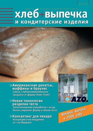 02-2006 - хлеб+выпечка