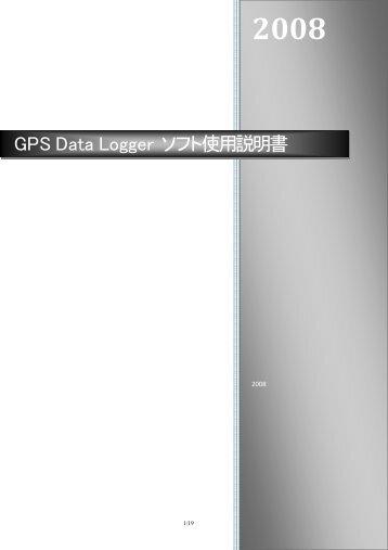 GPS Photo Tagger ソフトウェアマニュアル 日本語【PDF ... - GPSDGPS