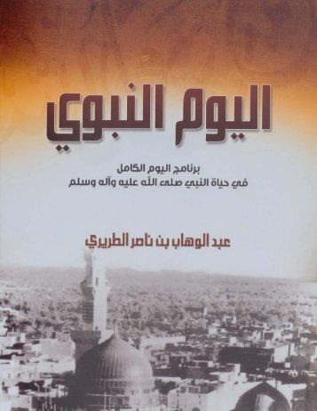 اليوم النبوي لـ عبد الوهاب الطريري