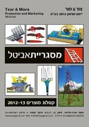 קטלוג מוצרים 2012-13