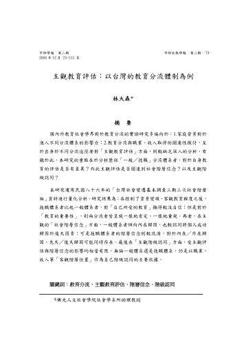 主觀教育評估:以台灣的教育分流體制為例 - 佛光大學