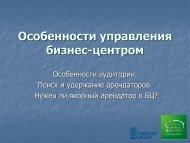 Особенности управления бизнес-центром - PROEstate