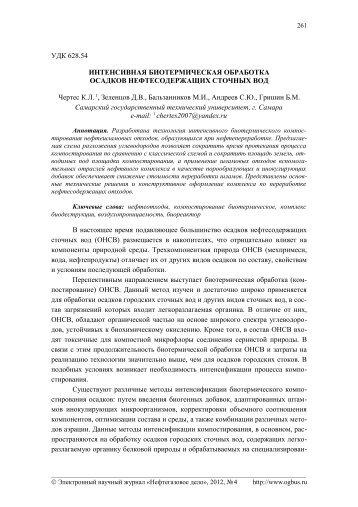 ИНТЕНСИВНАЯ БИОТЕРМИЧЕСКАЯ ОБРАБОТКА ОСАДКОВ ...