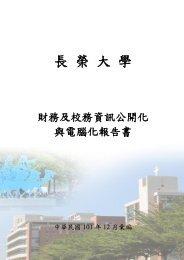 財務及校務資訊公開化與電腦化報告書 - 長榮大學