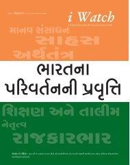 Gujarati - India Watch