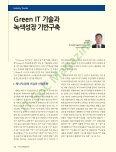 [Focus on] 환경/에너지를 위한 Green IT 기술 - 시스템-반도체포럼 - Page 2