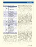 [Focus on] 환경/에너지를 위한 Green IT 기술 - 시스템-반도체포럼 - Page 3