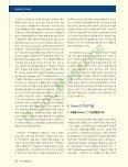 [Focus on] 환경/에너지를 위한 Green IT 기술 - 시스템-반도체포럼 - Page 4