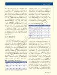 [Focus on] 환경/에너지를 위한 Green IT 기술 - 시스템-반도체포럼 - Page 5