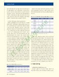 [Focus on] 환경/에너지를 위한 Green IT 기술 - 시스템-반도체포럼 - Page 6