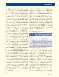 [Focus on] 환경/에너지를 위한 Green IT 기술 - 시스템-반도체포럼 - Page 7