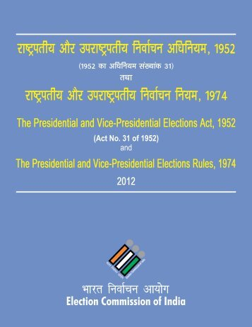 The Presidential and Vice-Presidential Elections Act, 1952