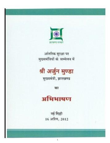 ekuuh - Jharkhand