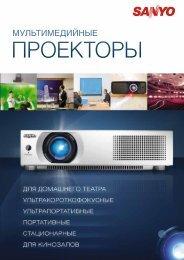 Подробный каталог проекторов SANYO ( 2,57 MB) - CTC Capital