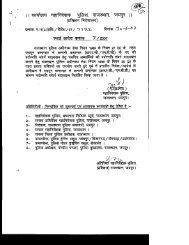 ೭> > कर्यालय य:शिनिदेशत्रु पुलिस, क्या, ' जयपुर । >