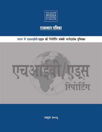 Reporting Manual on HIV/AIDS: India (Hindi Language)