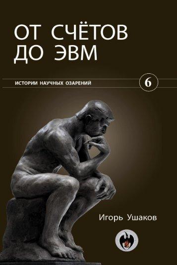 игорь ушаков от счёта на пальцах до компьютера - Gnedenko e-Forum