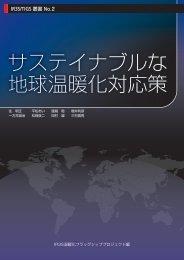 一括ダウンロード - 東京大学サステイナビリティ学連携研究機構(IR3S)