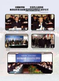 总第28期 - 中国科学院北京分院