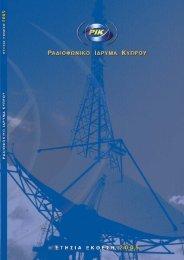 Ετήσια Έκθεση 2005 - CyBC
