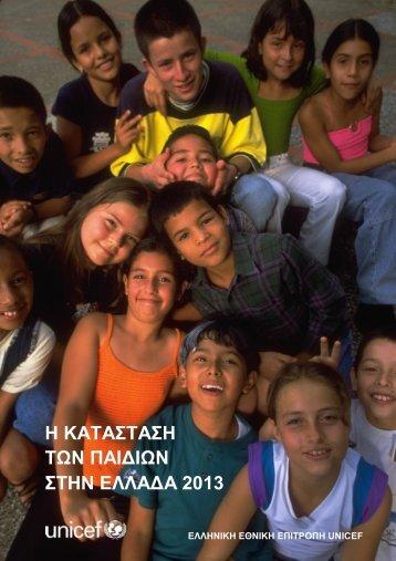 Children-in-Greece-2013