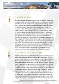 Повышаем эффективность работы двигателя с Roil ... - InSales - Page 5