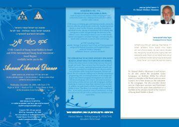 טקס כבוד שנתי - National Council of Young Israel