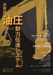 次世代油圧動力伝達システムワークショップ - 日本フルードパワー ...