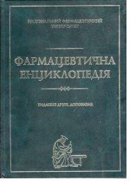 Фармацевтична енциклопедія / Голова ред. ради та автор ...