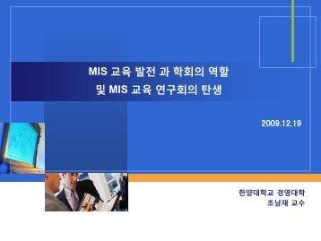 MIS - 한국경영정보학회