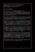 UEBERSCHALL 社制作ELASTIK2クイックガイドはこちら(PDF) - Page 2