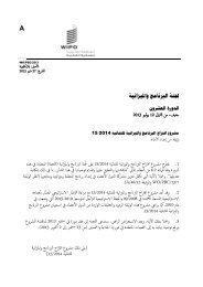 WO/PBC/20/3 (Arabic) - WIPO