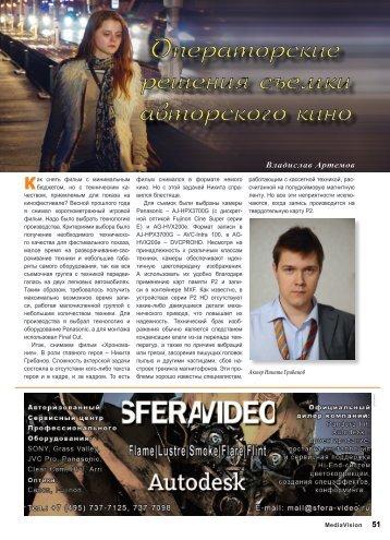 Операторские решения съемки авторского кино - MediaVision Mag