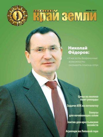 июнь 2013 - Журнал Край земли Пермский