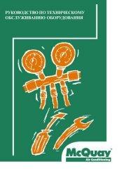 SERVICE MANUAL - McQuay
