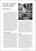 Ã¿ - Leisa India - Page 5