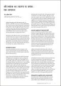 Ã¿ - Leisa India - Page 7