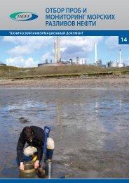 14. Отбор проб и мониторинг морских разливов нефти - ITOPF